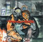 サイプレス上野とロベルト吉野/ヨコハマジョーカーEP