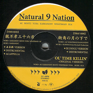 Natural 9 Nation / 親不孝三十六房