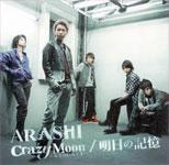 嵐 / Crazy Moon (J Storm)