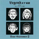 Legend オブ 伝説 a.k.a サイプレス上野 / Dear Customer 2