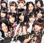 AKB48 / 神曲たち (KING)