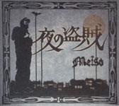 Meiso / 夜の盗賊 (Mary Joy)