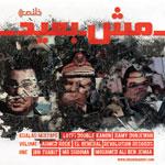 V.A. / Mish B3eed Mixtape Vol. 1