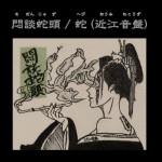 蛇 (近江音盤) / 悶談蛇頭 (近江音盤)