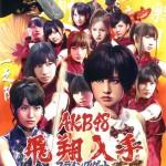 AKB48 / フライングゲット (KING)