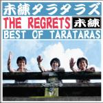 未練タラタラズ / BEST OF TARATARAS