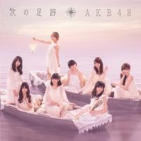 AKB48 / 次の足跡 (KING)