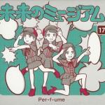 Perfume / 未来のミュージアム (UNIVERSAL)