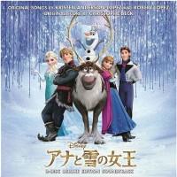 V.A. / アナと雪の女王 オリジナル・サウンドトラックデラックスバージョン